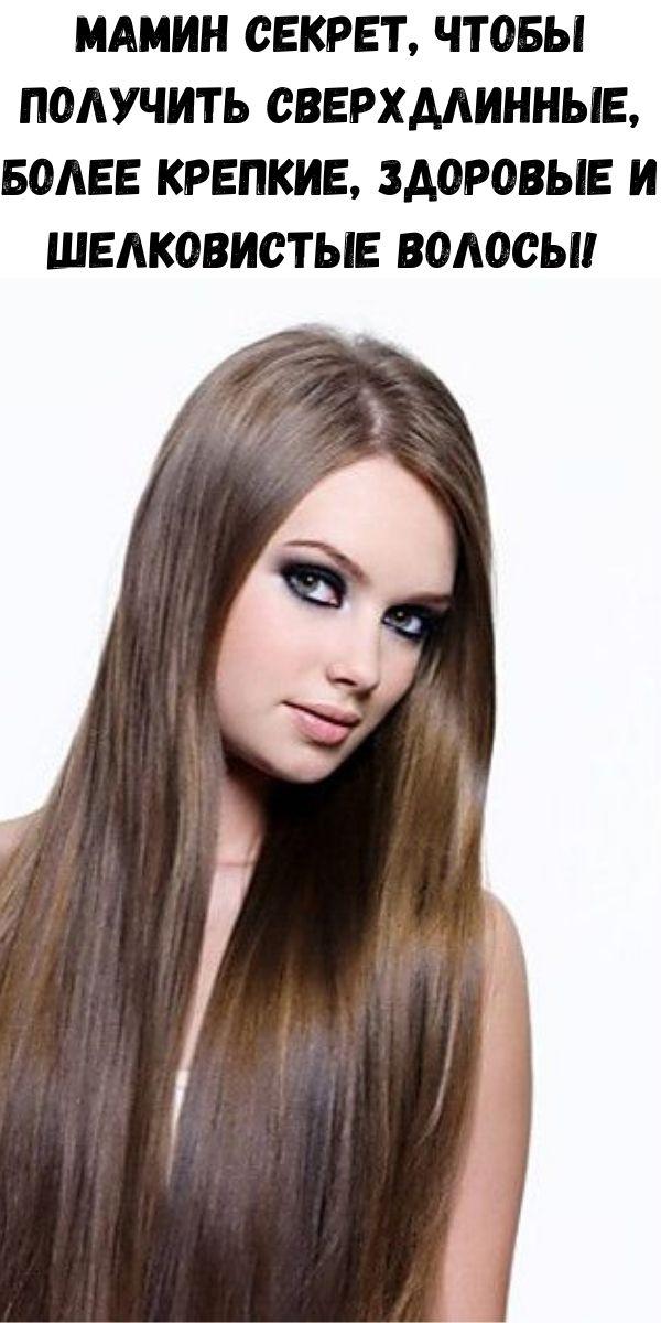 Мамин секрет, чтобы получить сверхдлинные, более крепкие, здоровые и шелковистые волосы!