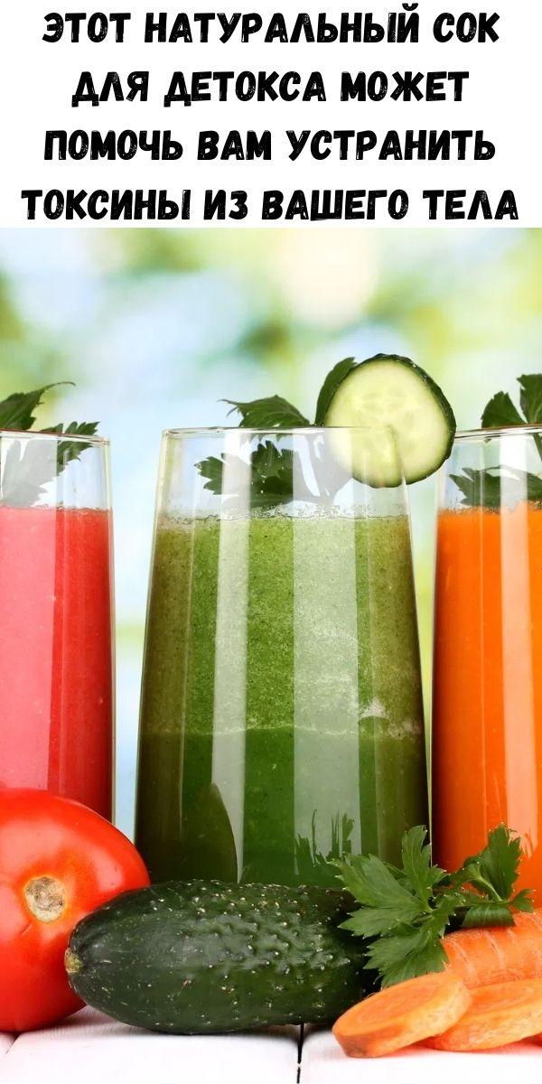 Этот натуральный сок для детокса может помочь вам устранить токсины из вашего тела