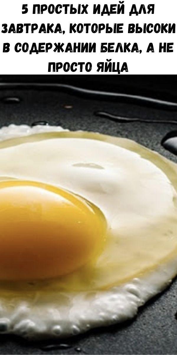 5 простых идей для завтрака, которые высоки в содержании белка, а не просто яйца