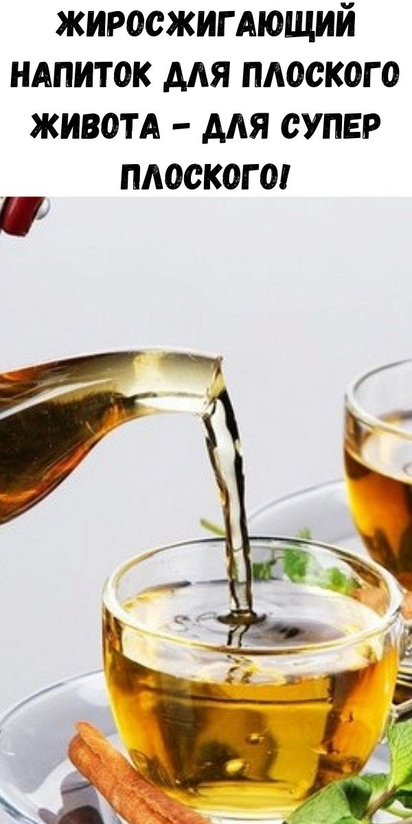 Жиросжигающий напиток для плоского живота - для СУПЕР плоского!