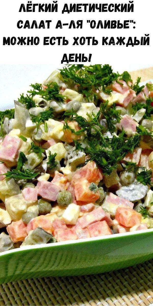 Лёгкий диетический салат а-ля