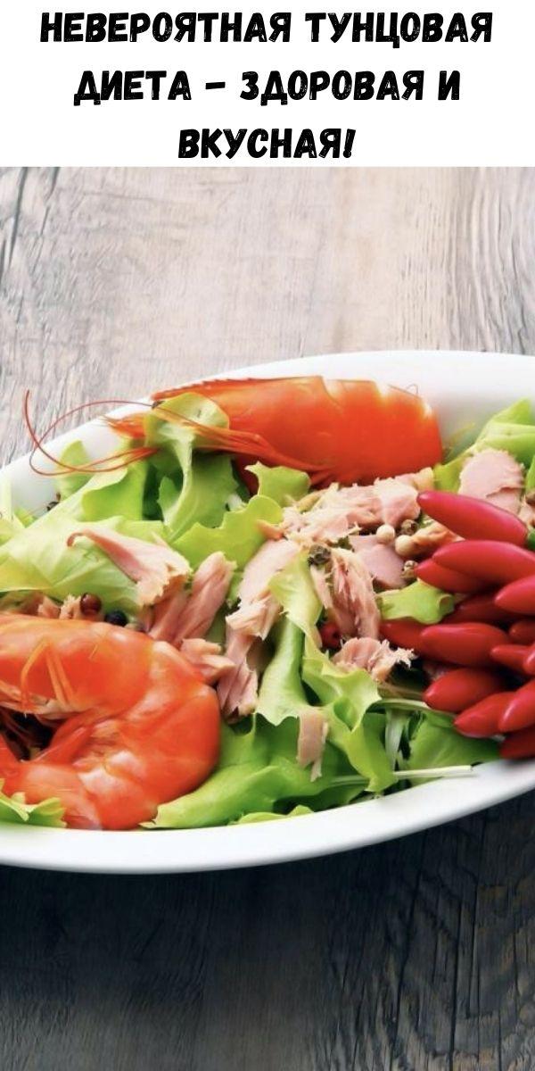 Невероятная тунцовая диета - здоровая и вкусная!