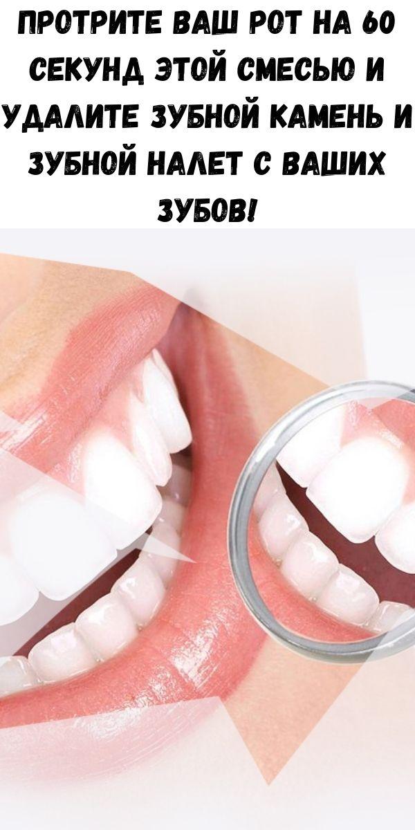Протрите ваш рот на 60 секунд этой смесью и удалите зубной камень и зубной налет с ваших зубов!