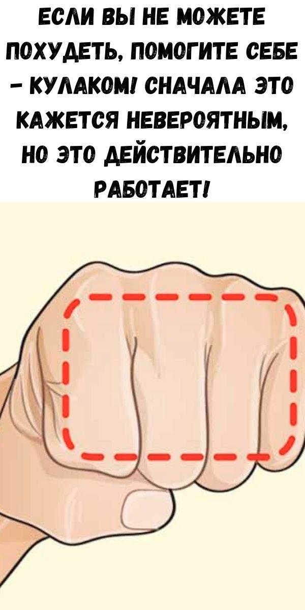 Если вы не можете похудеть, помогите себе - кулаком! Сначала это кажется невероятным, но это действительно работает!