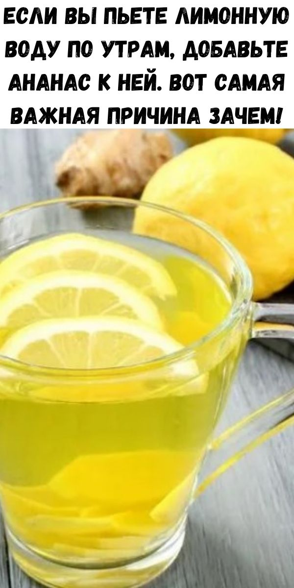Если вы пьете лимонную воду по утрам, добавьте ананас к ней. Вот самая важная причина зачем!