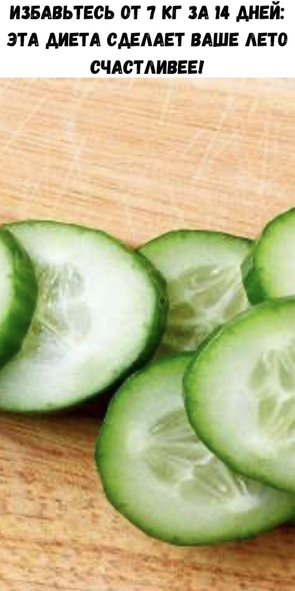 Избавьтесь от 7 кг за 14 дней: эта диета сделает ваше лето счастливее!