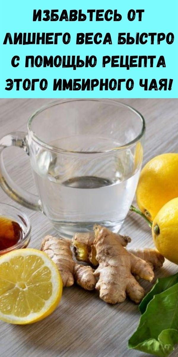 Избавьтесь от лишнего веса быстро с помощью рецепта этого имбирного чая!