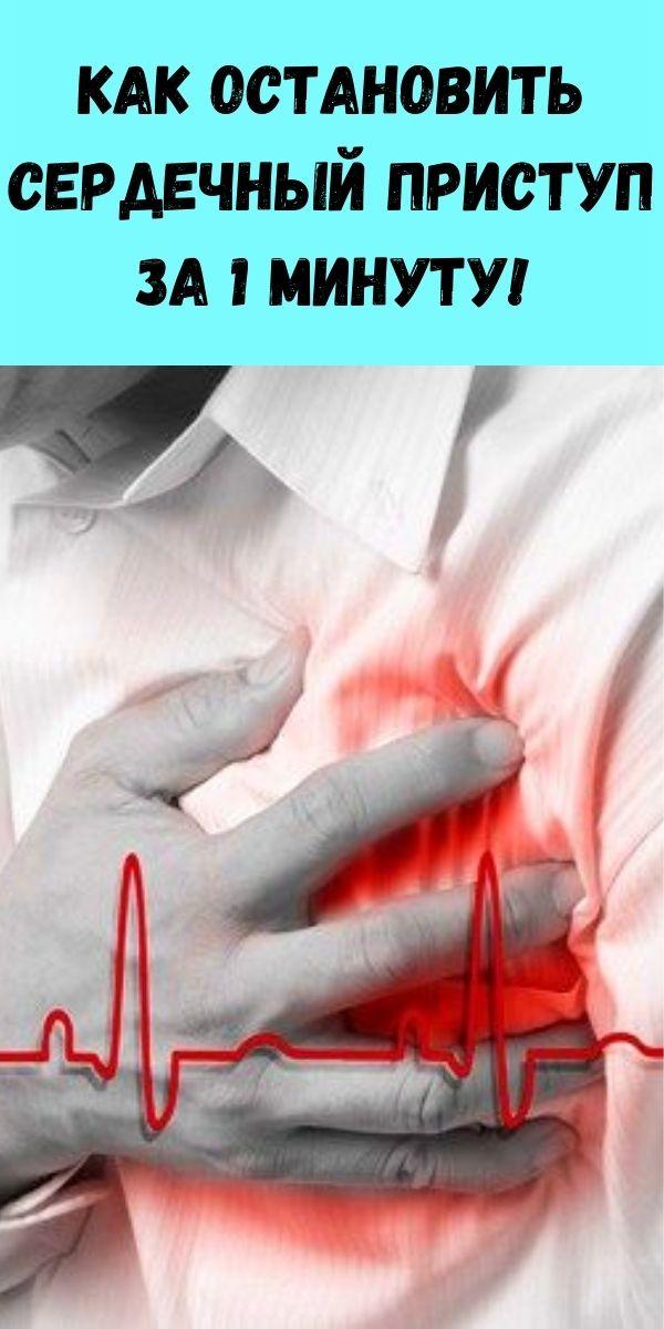 Как остановить сердечный приступ за 1 минуту!