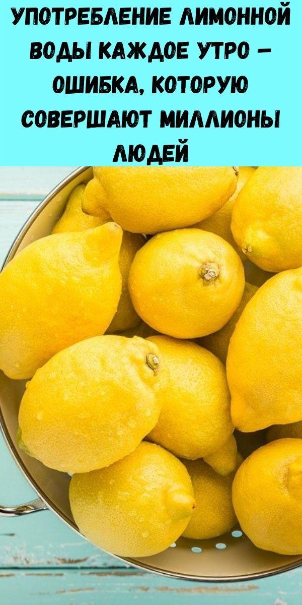 Употребление лимонной воды каждое утро – ошибка, которую совершают миллионы людей