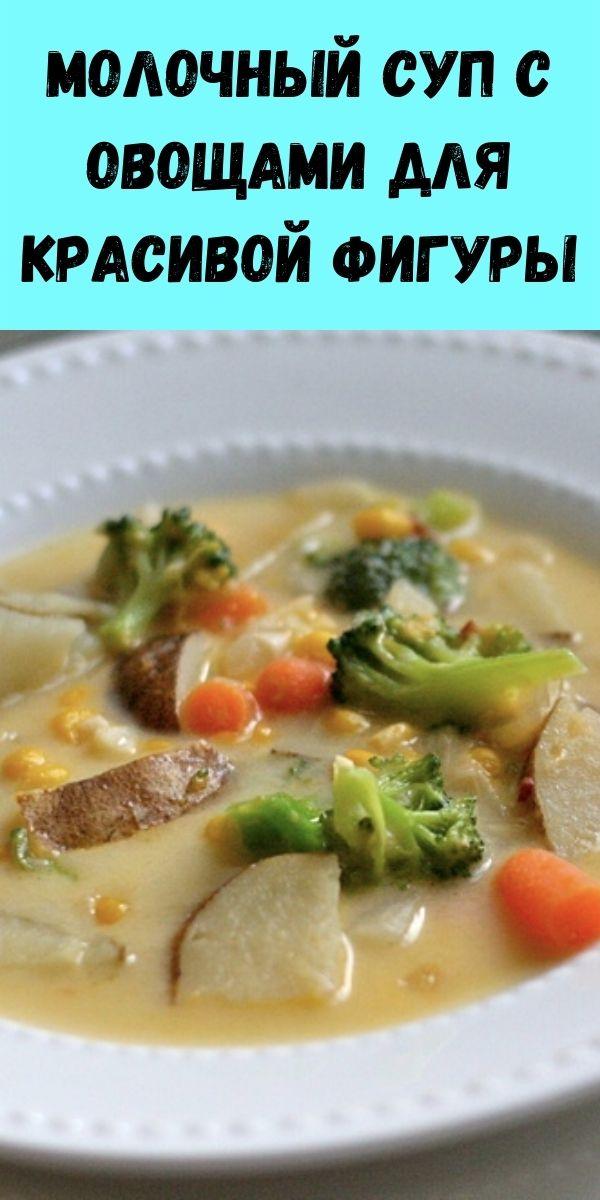 Молочный суп с овощамидля красивой фигуры