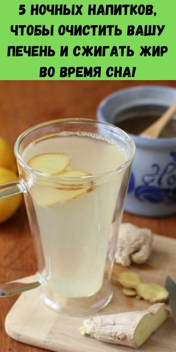 5 ночных напитков, чтобы очистить вашу печень и сжигать жир во время сна!