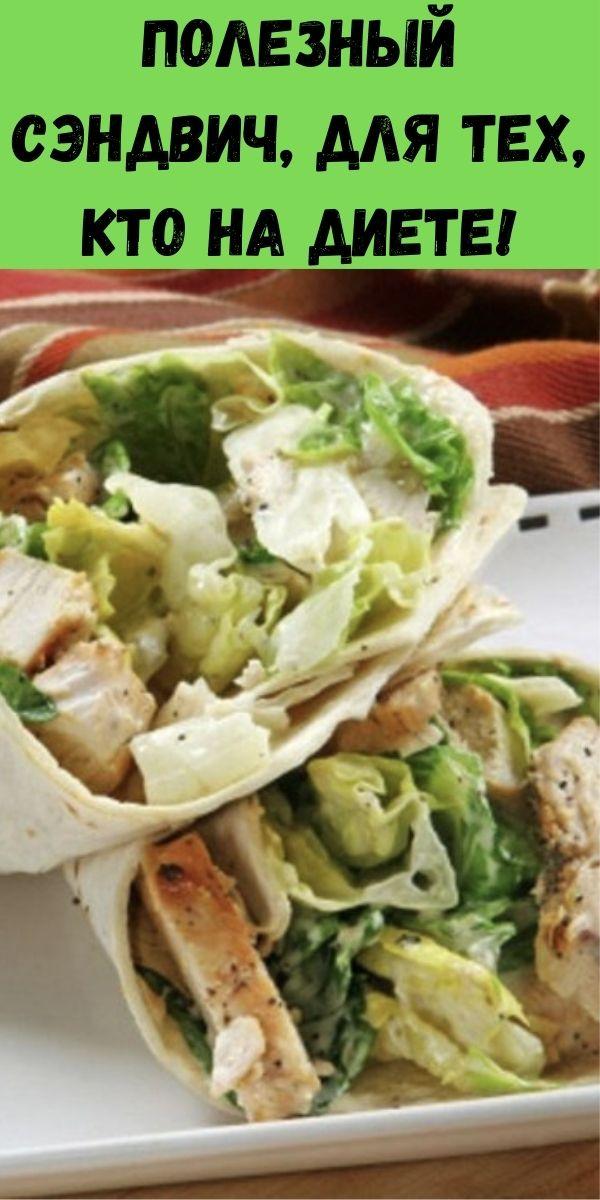 Полезный сэндвич, для тех, кто на диете!