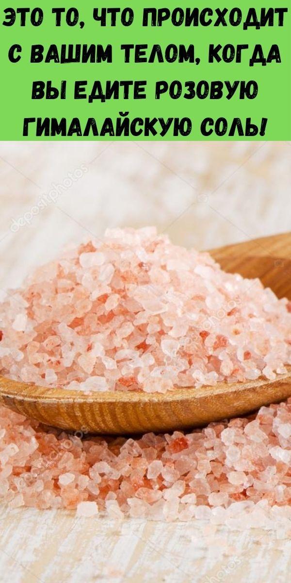Это то, что происходит с вашим телом, когда вы едите розовую гималайскую соль!