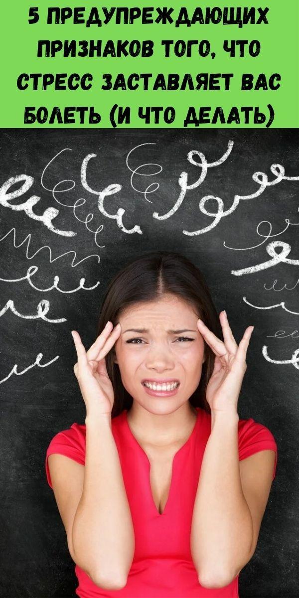 5 предупреждающих признаков того, что стресс заставляет вас болеть (и что делать)