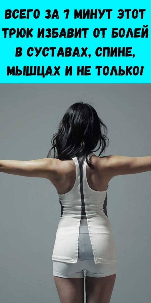 Всего за 7 минут этот трюк избавит от болей в суставах, спине, мышцах и не только!