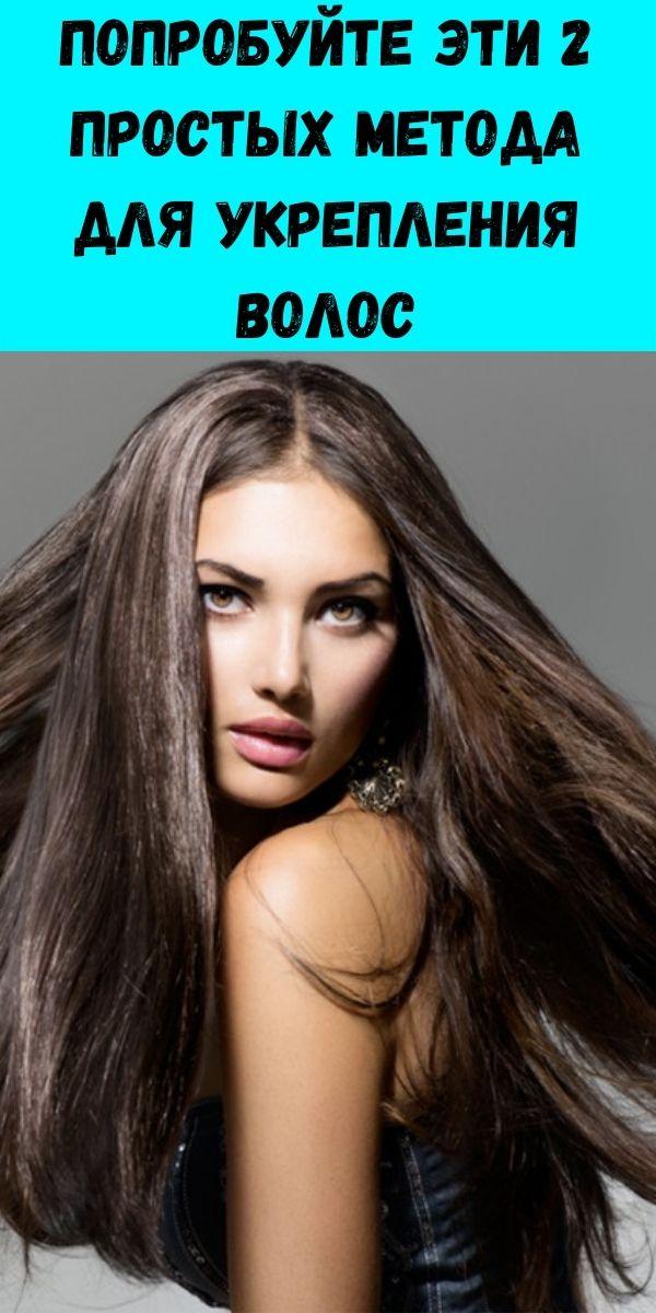 Попробуйте эти 2 простых метода для укрепления волос