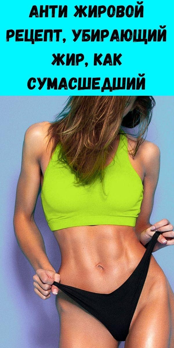 Анти жировой рецепт, убирающий жир, как сумасшедший