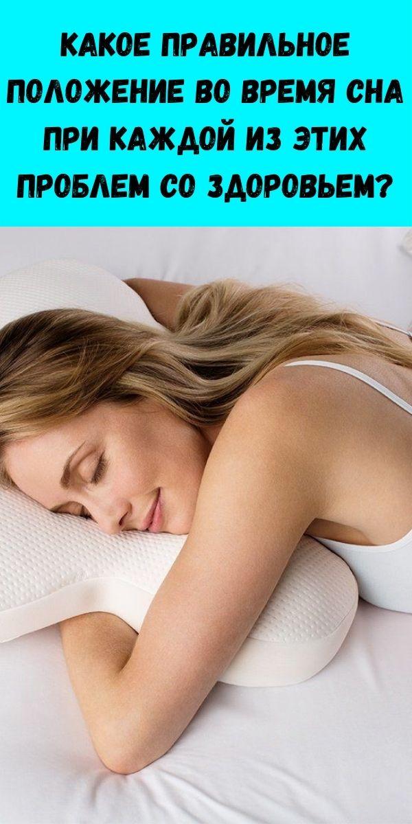 Какое правильное положение во время сна при каждой из этих проблем со здоровьем?