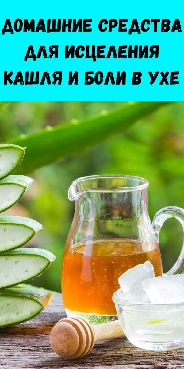 Домашние средства для исцеления кашля и боли в ухе
