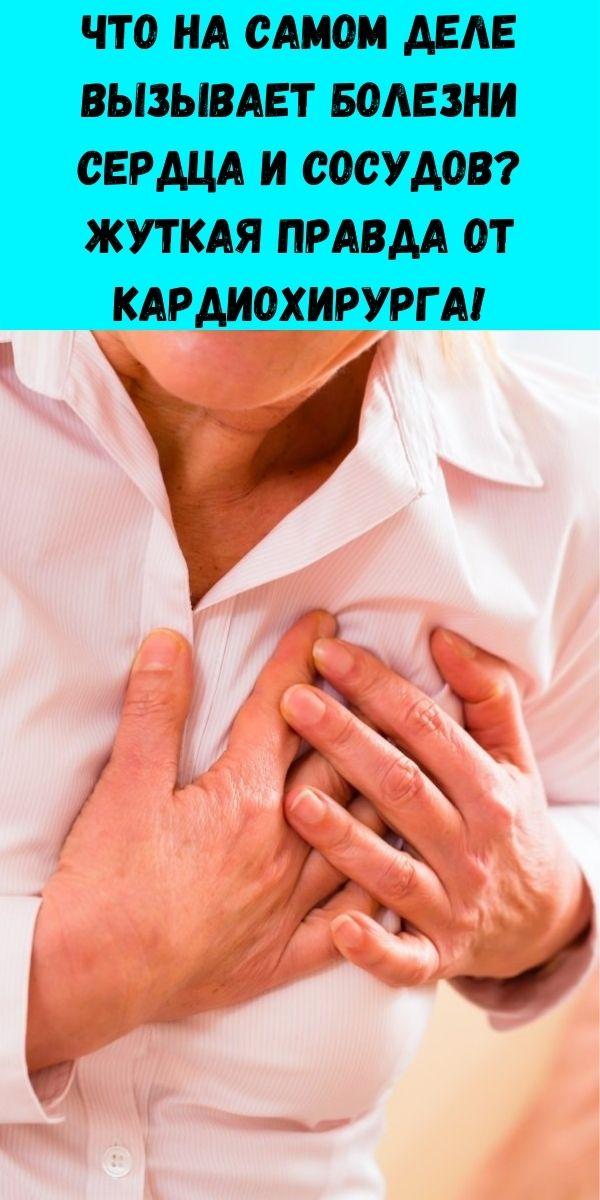 Что на самом деле вызывает болезни сердца и сосудов? Жуткая правда от кардиохирурга!