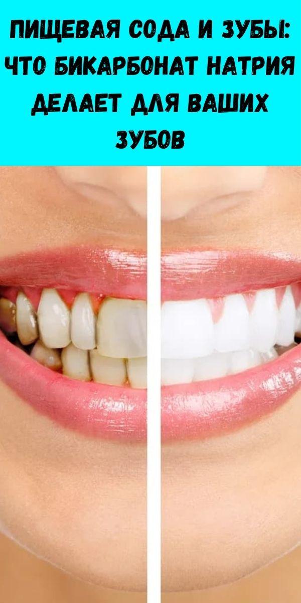 Пищевая сода и зубы: что бикарбонат натрия делает для ваших зубов