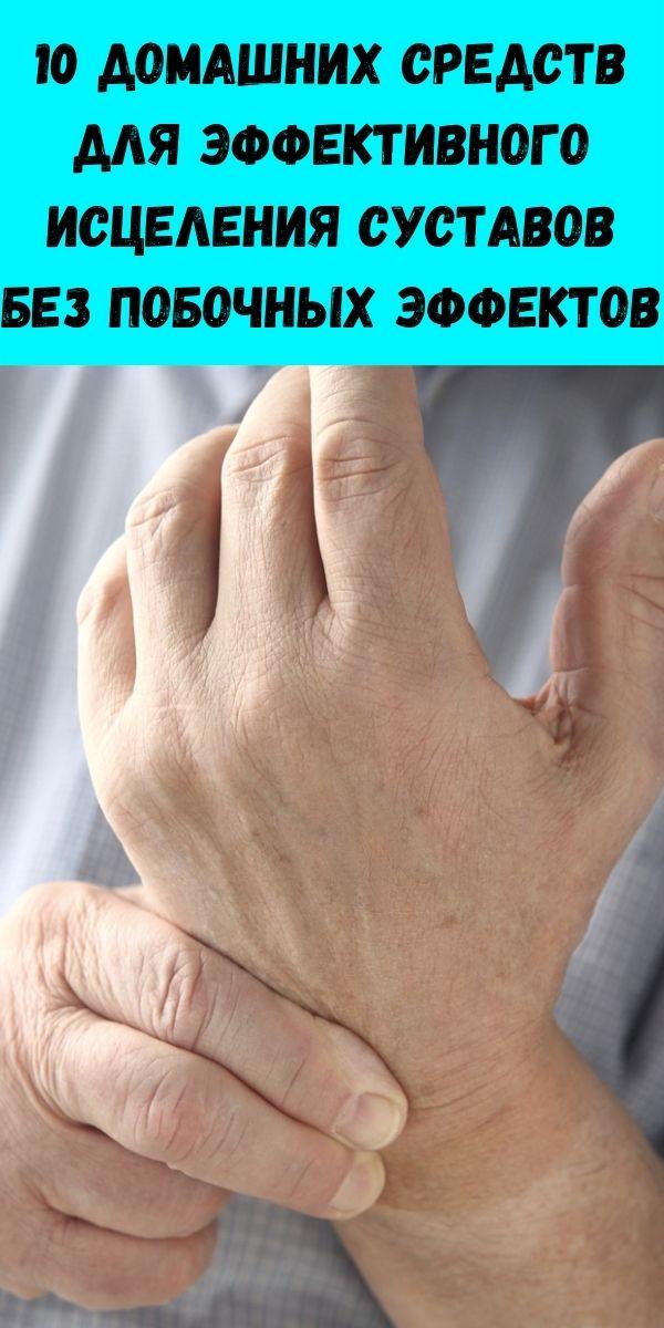 10 домашних средств для эффективного исцеления суставов без побочных эффектов