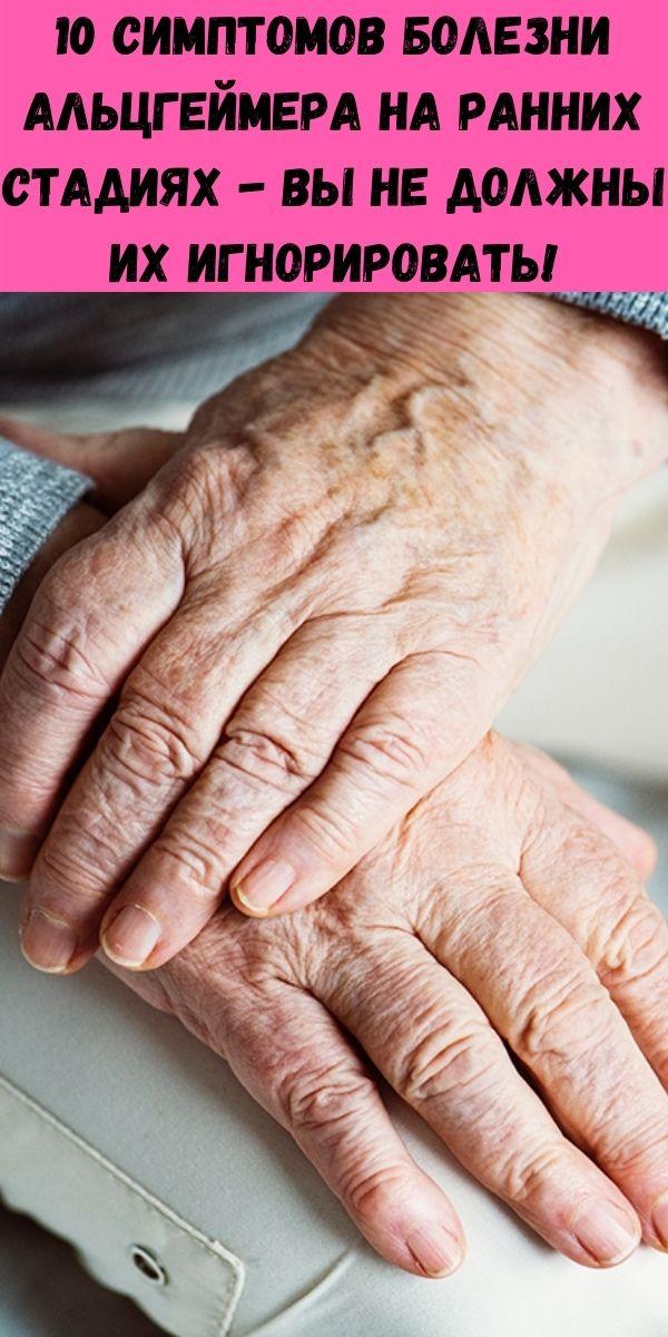 10 симптомов болезни Альцгеймера на ранних стадиях - вы не должны их игнорировать!