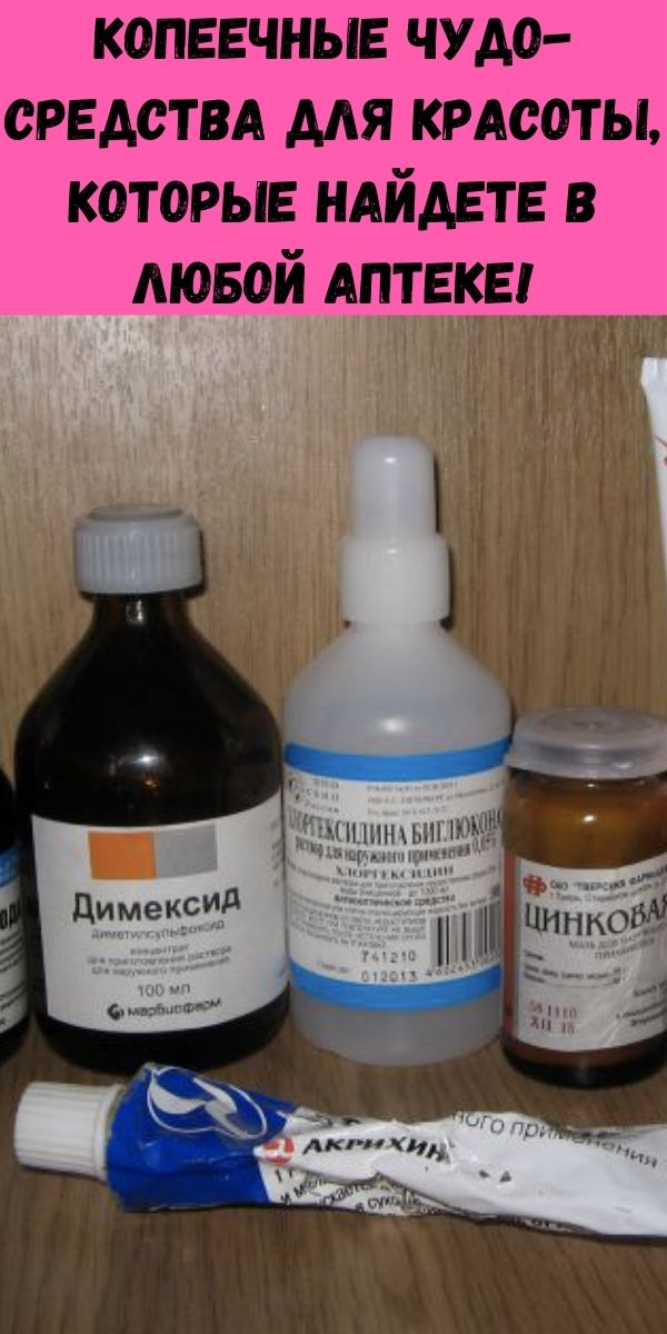 Копеечные чудо-средства для красоты, которые найдете в любой аптеке!