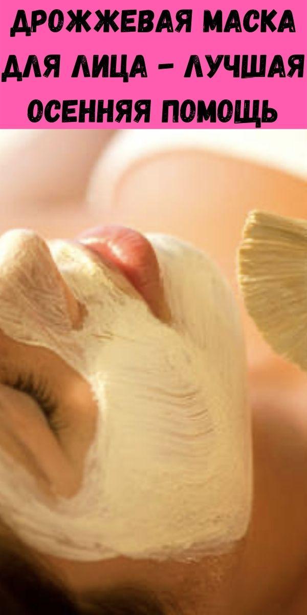 Дрожжевая маска для лица - лучшая осенняя помощь