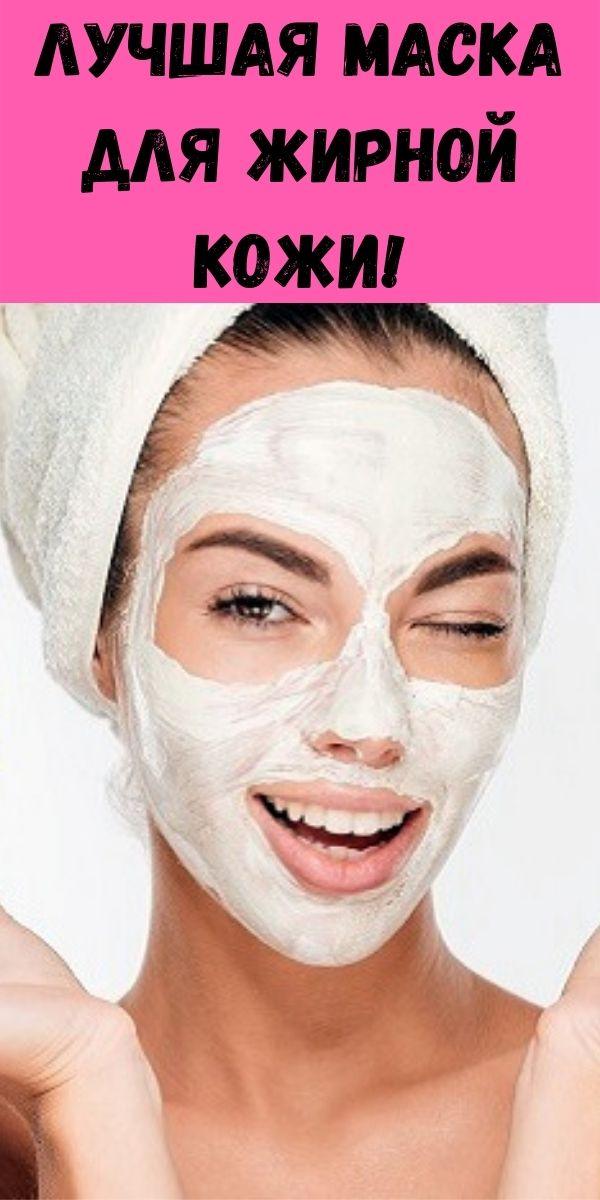 Лучшая маска для жирной кожи!