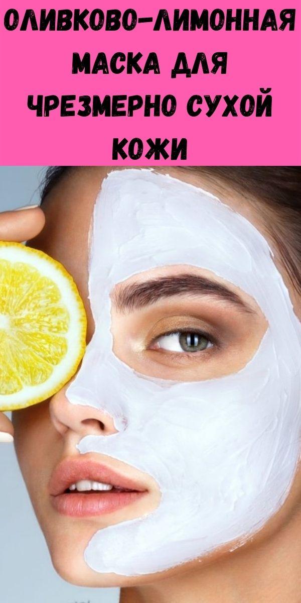 Оливково-лимонная маска для чрезмерно сухой кожи