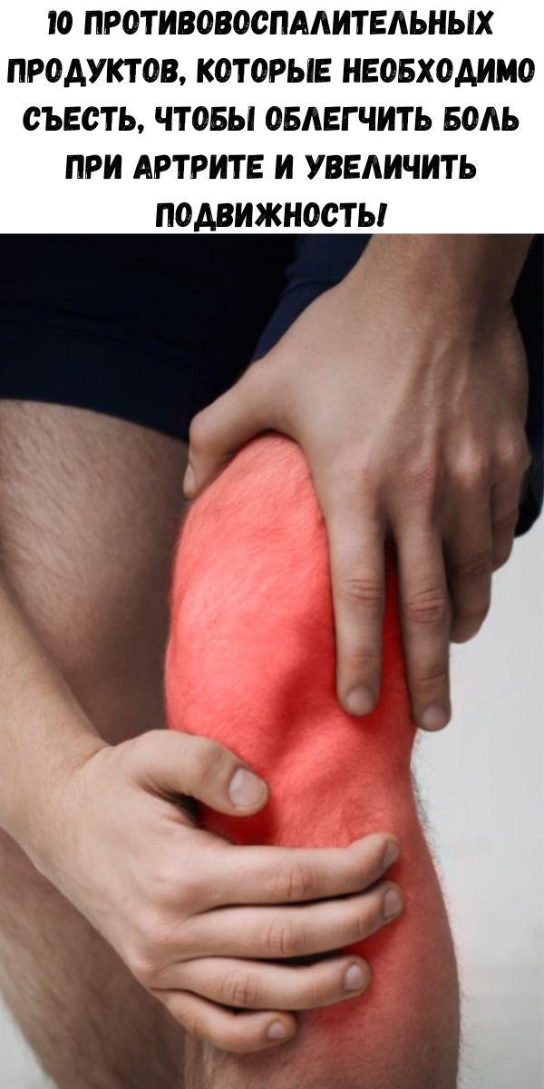 10 противовоспалительных продуктов, которые необходимо съесть, чтобы облегчить боль при артрите и увеличить подвижность!