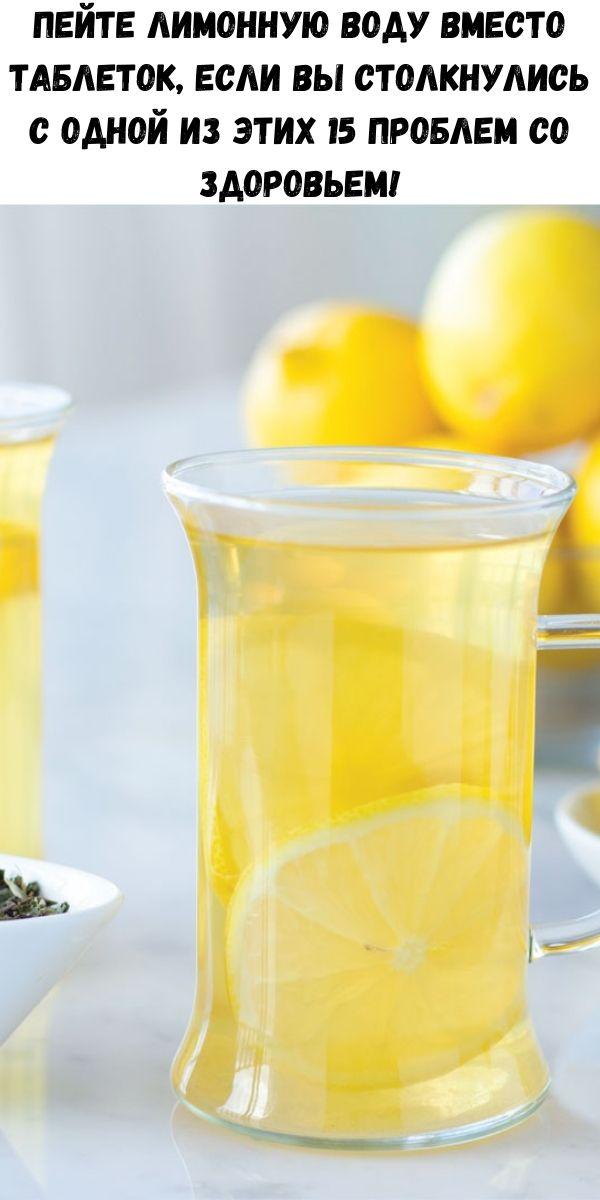 Пейте лимонную воду вместо таблеток, если вы столкнулись с одной из этих 15 проблем со здоровьем!