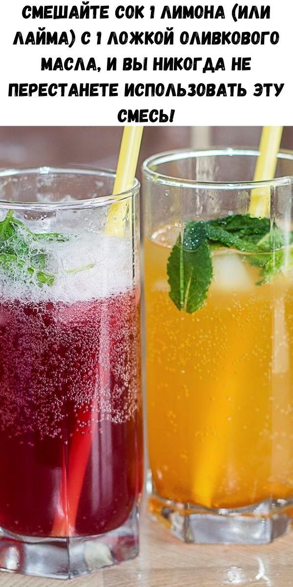 Смешайте сок 1 лимона (или лайма) с 1 ложкой оливкового масла, и вы никогда не перестанете использовать эту смесь!