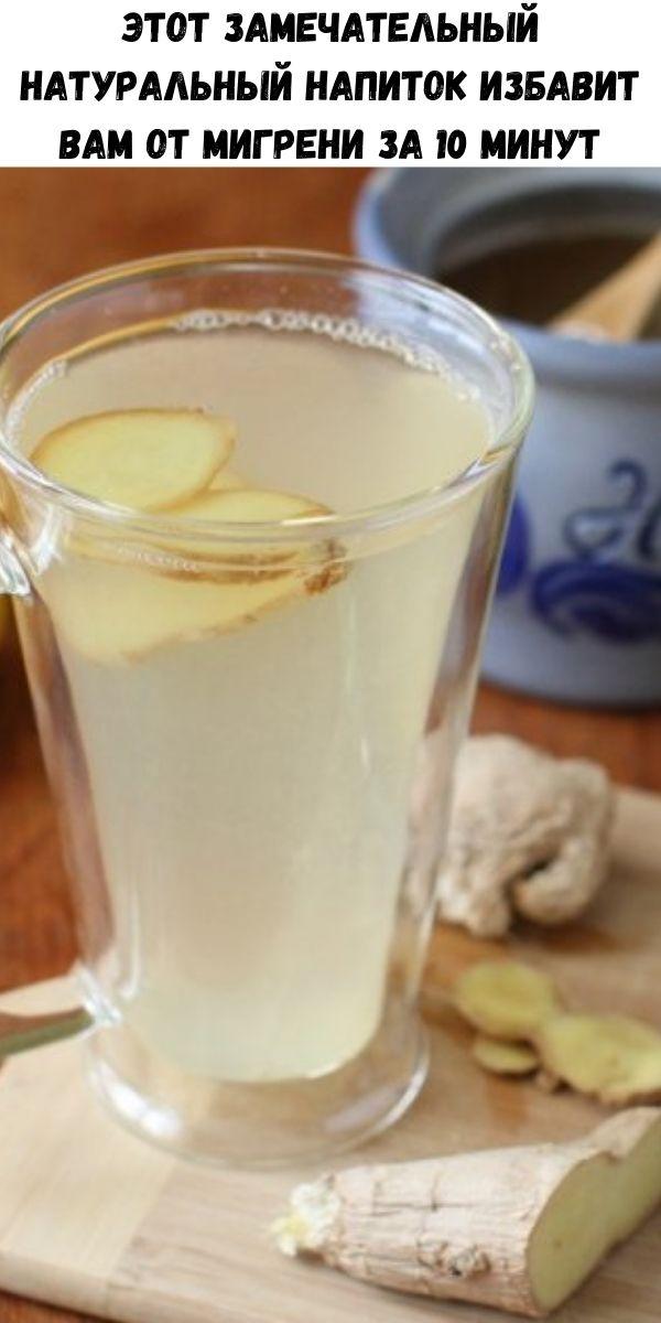 Этот замечательный натуральный напиток избавит вам от мигрени за 10 минут