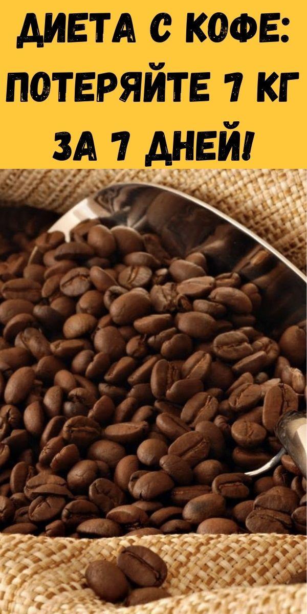 Диета с кофе: потеряйте 7 кг за 7 дней!