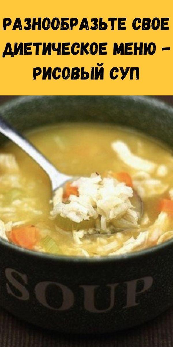 Разнообразьте свое диетическое меню - рисовый суп