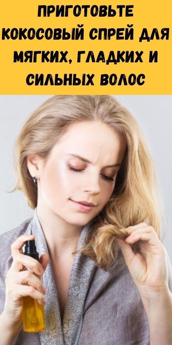 Приготовьте кокосовый спрей для мягких, гладких и сильных волос