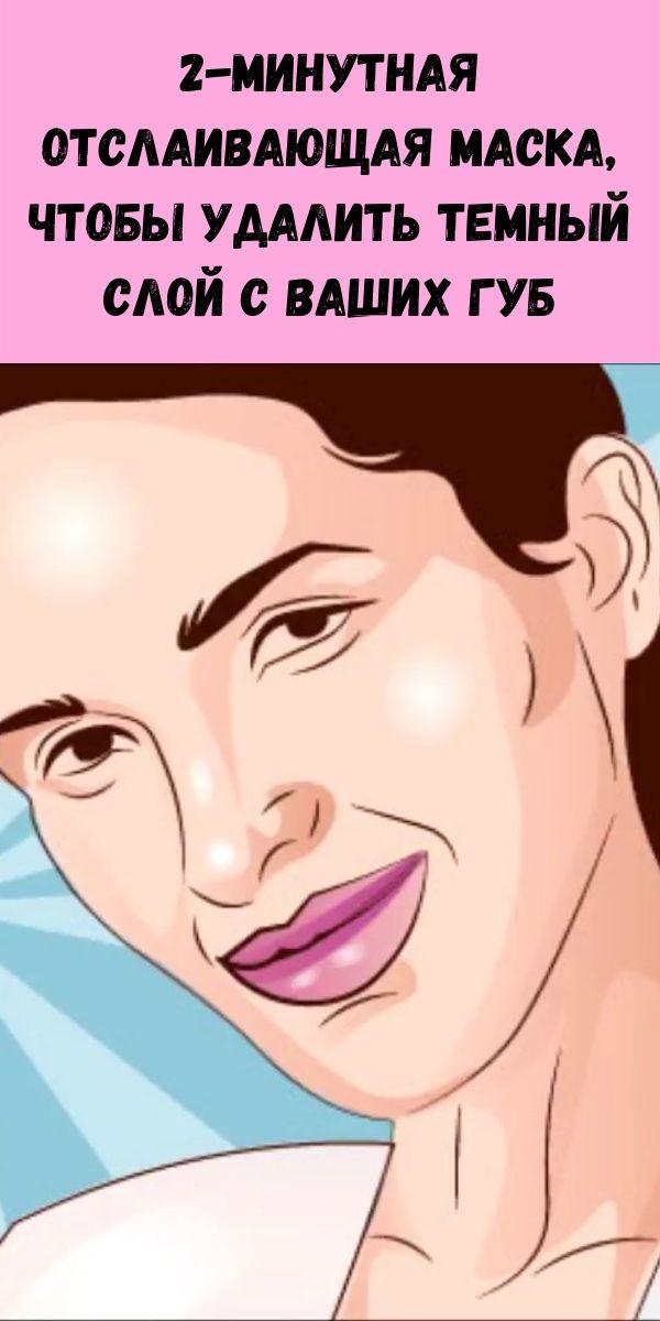 2-минутная отслаивающая маска, чтобы удалить темный слой с Ваших губ