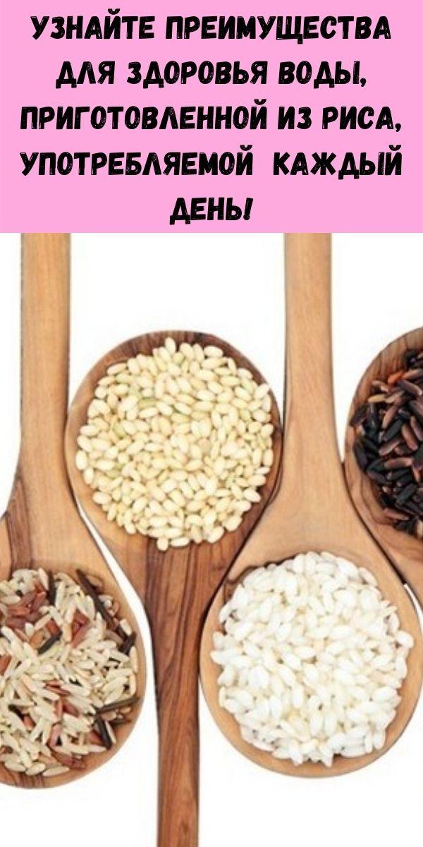Узнайте преимущества для здоровья воды, приготовленной из риса, употребляемой каждый день!
