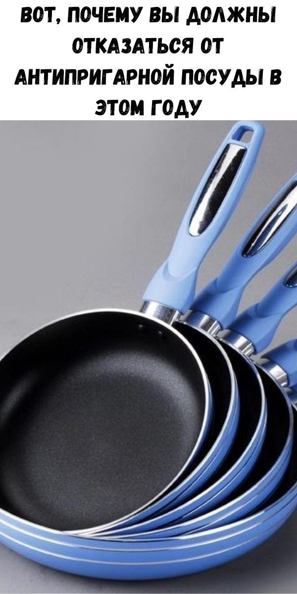 Вот, почему вы должны отказаться от антипригарной посуды в этом году