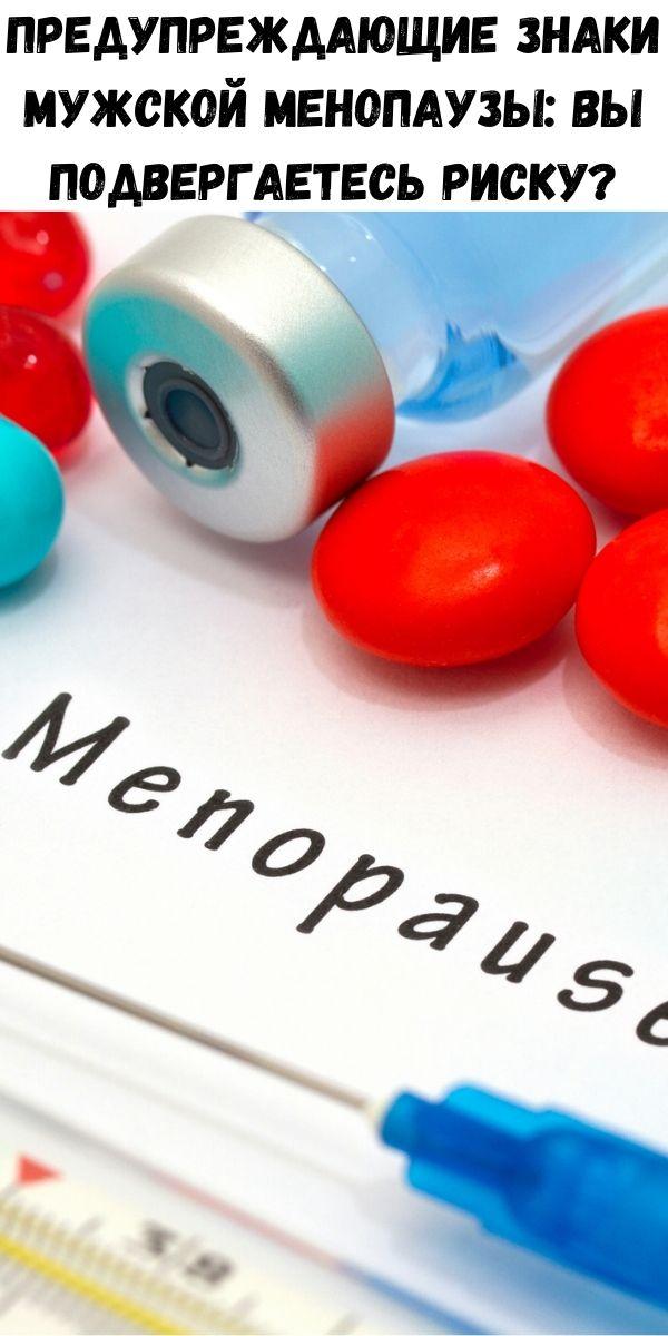 Предупреждающие знаки мужской менопаузы: вы подвергаетесь риску?