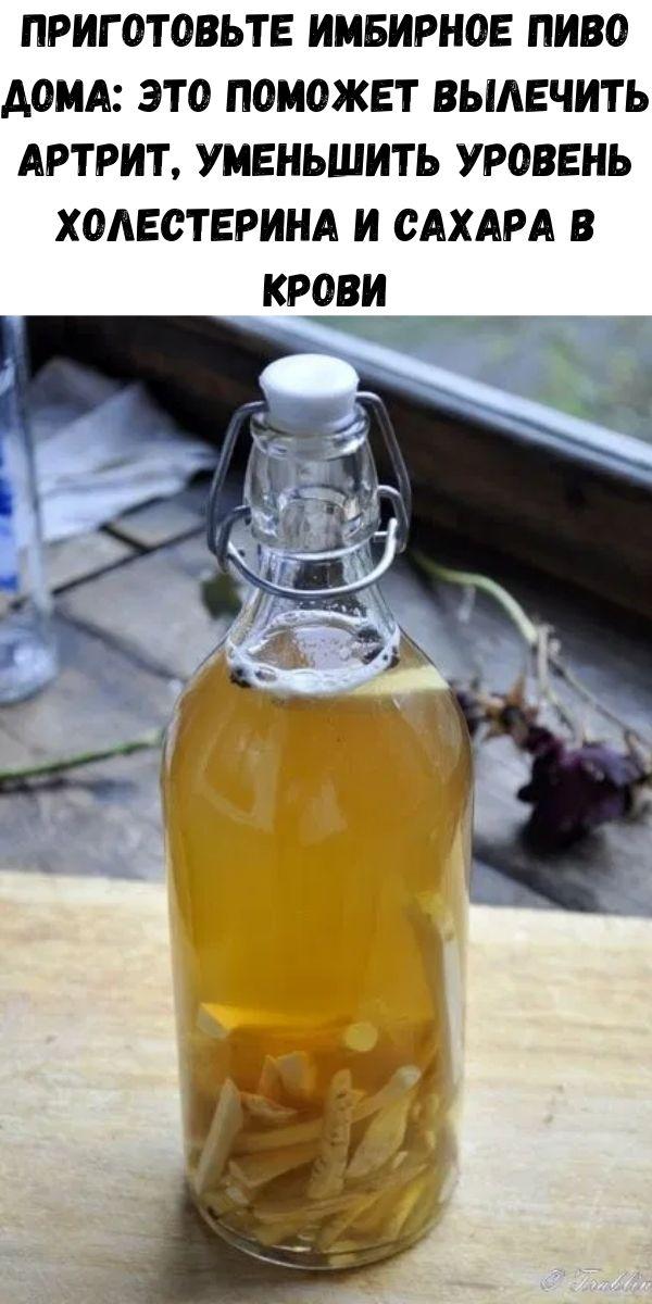 Приготовьте имбирное пиво дома: это поможет вылечить артрит, уменьшить уровень холестерина и сахара в крови
