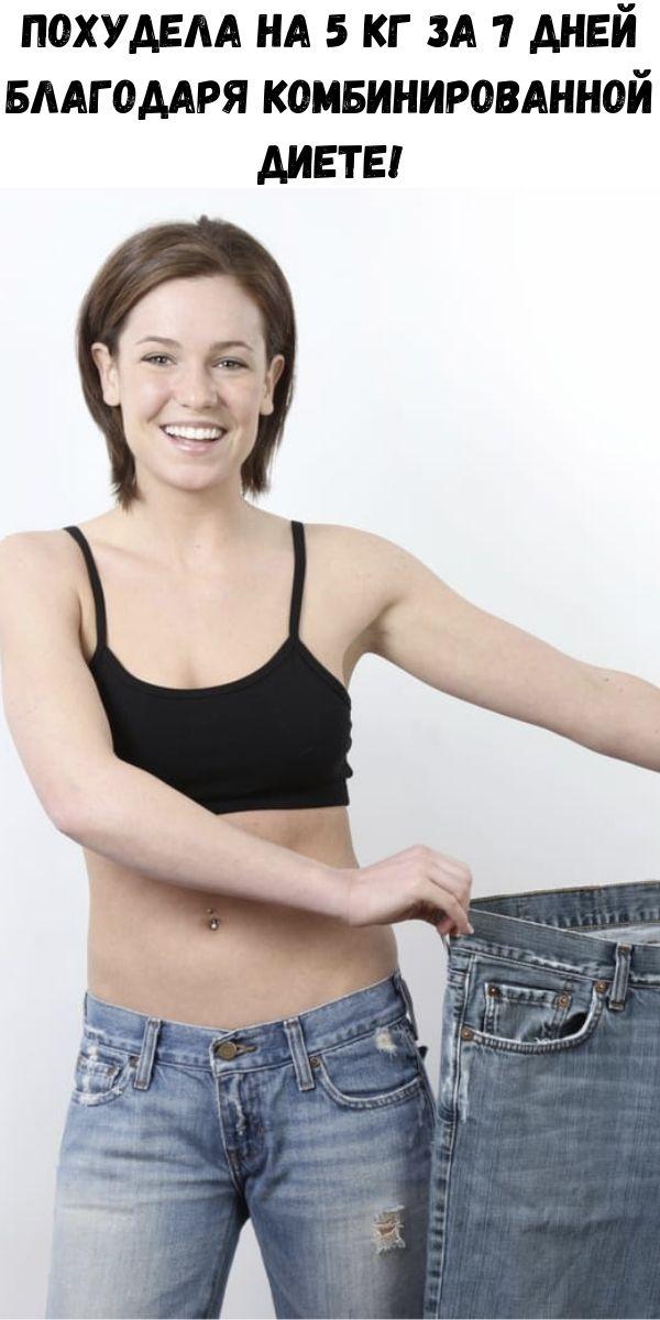 Похудела на 5 кг за 7 дней благодаря комбинированной диете!
