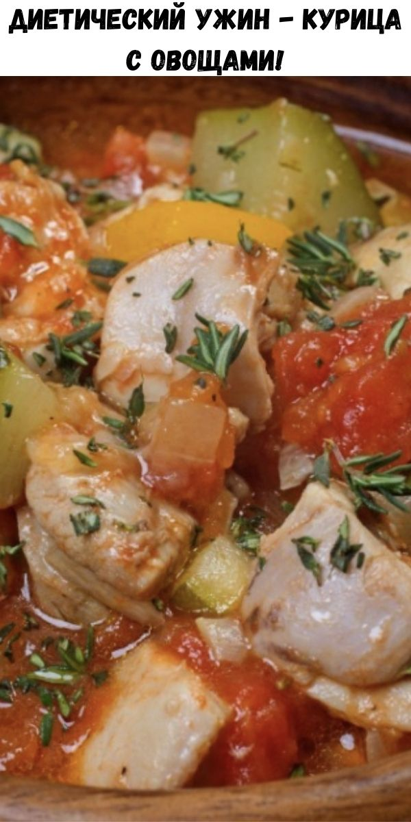 Диетический ужин - курица с овощами!