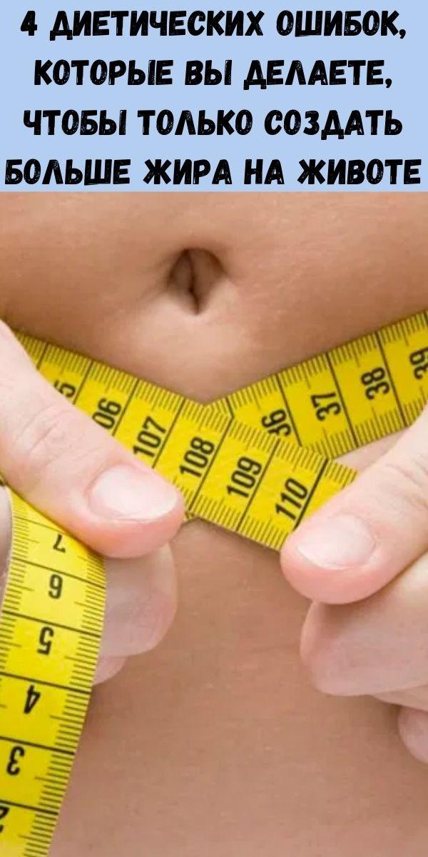 4 диетических ошибок, которые Вы делаете, чтобы только создать больше жира на животе