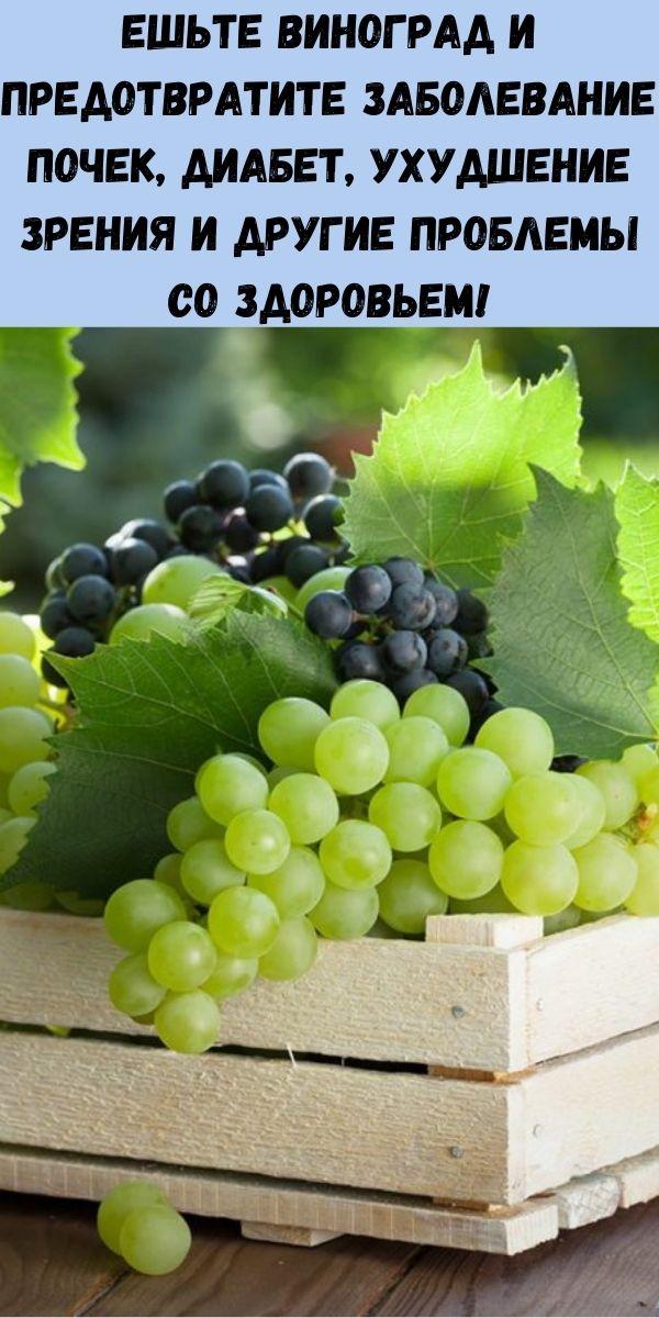 Ешьте виноград и предотвратите заболевание почек, диабет, ухудшение зрения и другие проблемы со здоровьем!