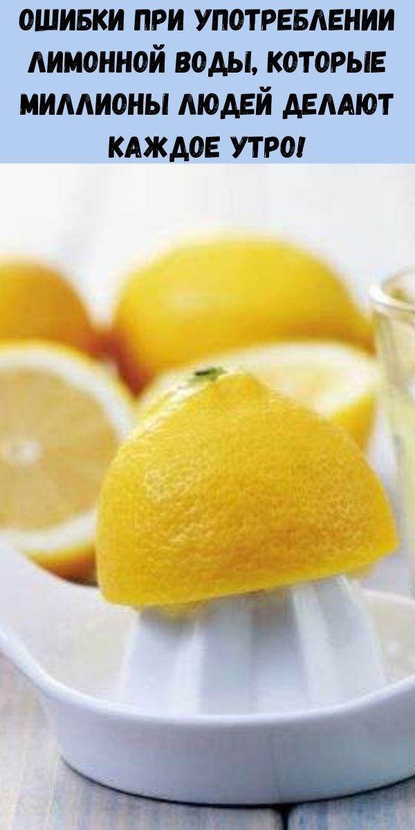 Ошибки при употреблении лимонной воды, которые миллионы людей делают каждое утро!