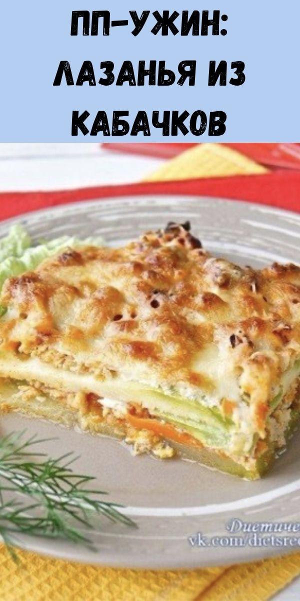 ПП-ужин: лазанья из кабачков
