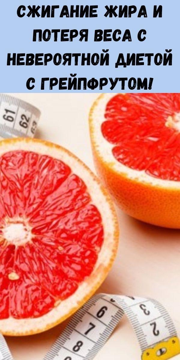 Сжигание жира и потеря веса с невероятной диетой с грейпфрутом!